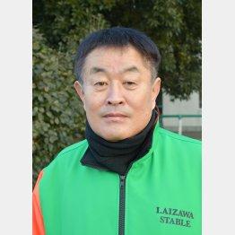 相沢調教師