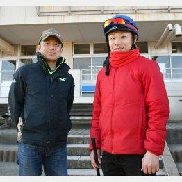 大竹調教師(左)と池添騎手