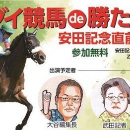 【緊急開催】安田記念直前オンラインイベント「ゲンダイ競馬 de 勝たナイト」