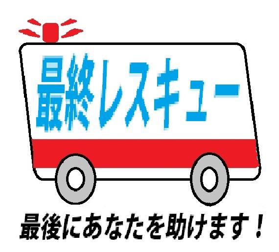 【レスキュー隊の日曜競馬コラム・新潟12R】