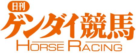 日刊ゲンダイ競馬