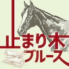 【止まり木ブルース・マイルチャンピオンシップ】