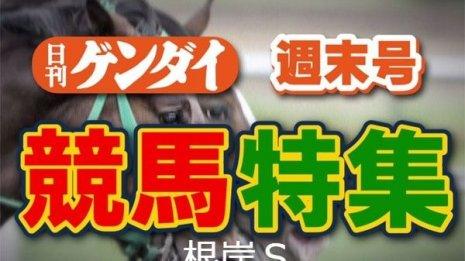 【根岸S】武田がレースを占う