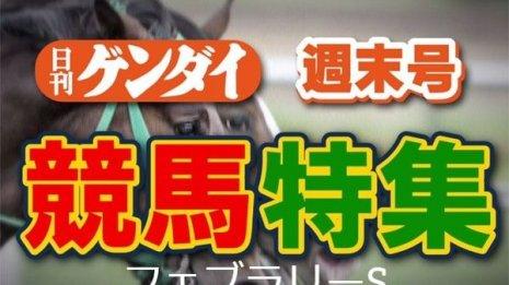 """【フェブラリーS】""""データの鬼""""武田が占う"""