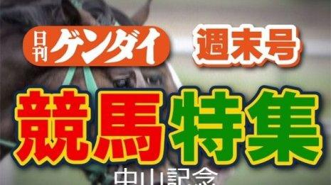 【中山記念】絶好調の武田記者がレースを占う!