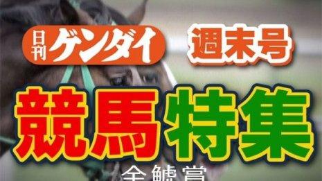 【金鯱賞】武田記者の◎に乗れ!