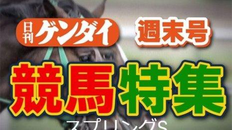 【スプリングS】武田記者の本命馬は?