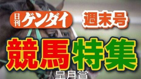 【皐月賞】武田記者が必勝の方程式語る
