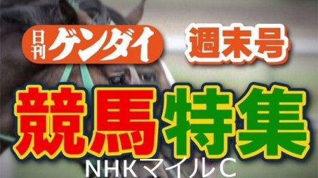 【NHKマイルC】武田記者の本命は?