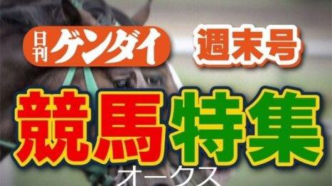 【オークス】武田記者がレースを占う!