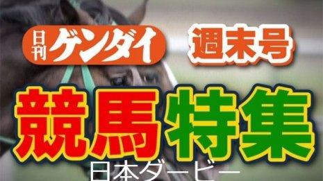 【日本ダービー】武田記者の本命馬は?