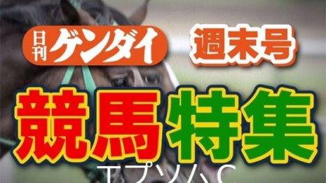【エプソムC】武田記者の勝負馬は