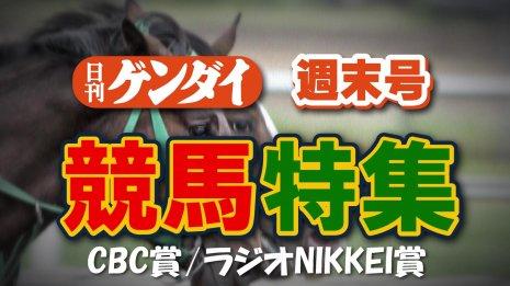 【CBC賞・ラジオNIKKEI賞】武田が勝負!