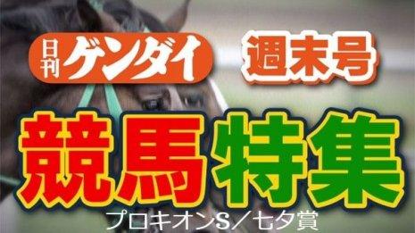【プロキオンS・七夕賞】武田が今週も冴える!