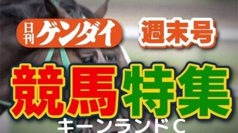 【キーンランドC】武田記者が大激戦を占う!