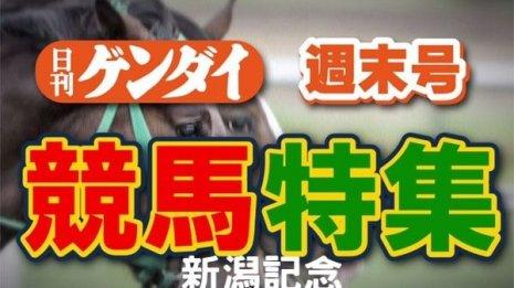 第55回新潟記念(9月1日・新潟11レース・GⅢ)