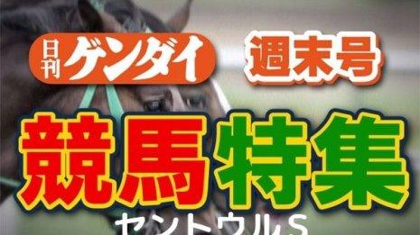 第33回セントウルS(9月8日・阪神11レース・GⅡ)
