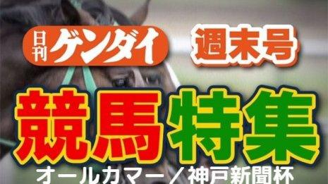 第65回オールカマー(9/22・中山11レース・GⅡ)/第67回神戸新聞杯(9/22・阪神11レース・GⅡ)