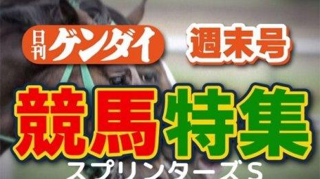 第53回スプリンターズS(9/29・中山11レース・GⅠ)
