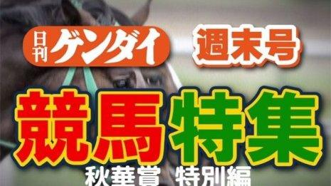 第24回 秋華賞(10/13・京都11レース・GⅠ)