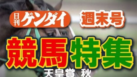 第160回 天皇賞・秋(10/27・東京11レース・GⅠ)