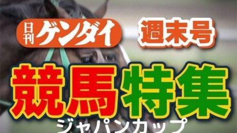 第39回ジャパンカップ(11/24・東京11レース・GⅠ)