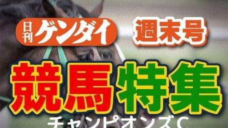 第20回チャンピオンズカップ(12/1・中京11レース・GⅠ)