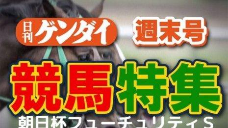 第71回 朝日杯フューチュリティS(12/15・阪神11レース・GⅠ)