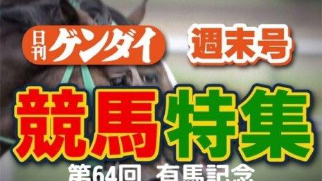 第64回 有馬記念(12/22・中山11レース・GⅠ)
