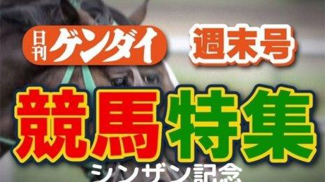 第54回 シンザン記念(1/12・京都11レース・GⅢ)