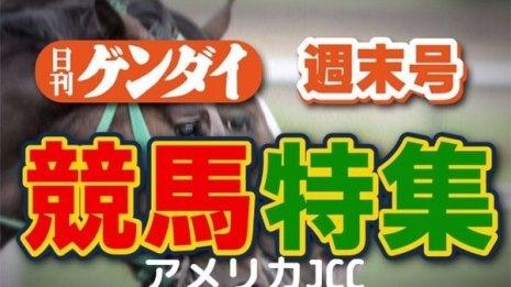第61回 アメリカJCC(1/26・中山11レース・GⅡ)
