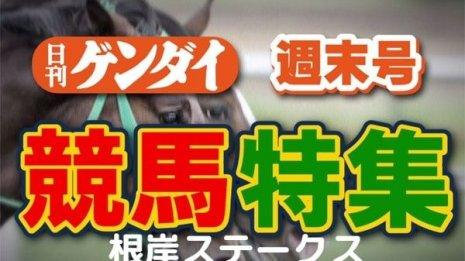 第34回 根岸S(2/2・東京11レース・GⅢ)