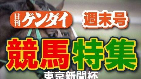 第70回 東京新聞杯(2/9・東京11レース・GⅢ)