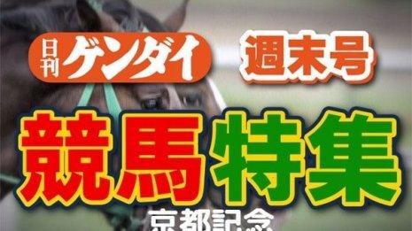 第113回 京都記念(2/16・京都11レース・GⅡ)