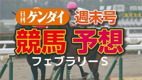 第37回フェブラリーS(2/23・東京11レース・GⅠ)
