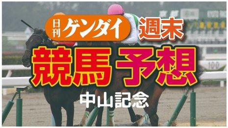 第94回 中山記念(3/1・中山11レース・GⅡ)