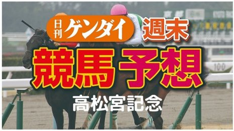 第50回 高松宮記念(3/29・中京11レース・GⅠ)