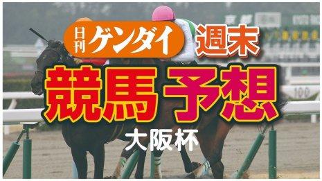 第64回 大阪杯(4/5・阪神11レース・GⅠ)