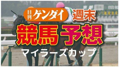 第51回マイラーズカップ(4/26・京都11レース・GII)