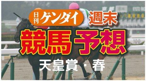 第161回 天皇賞・春(5/3・京都11レース・GⅠ)