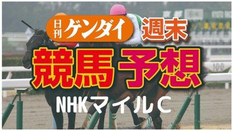 第25回 NHKマイルC(5/10・東京11レース・GⅠ)
