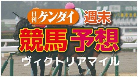 第15回ヴィクトリアマイル(5/17・東京11レース・GⅠ)