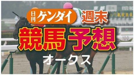 第81回オークス(5/24・東京11レース・GⅠ)