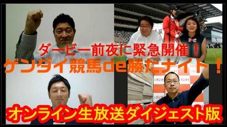 ダービー直前「5.30 ゲンダイ競馬 de 勝たナイト」総集編