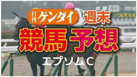 第37回エプソムC(6/14・東京11レース・GⅢ)