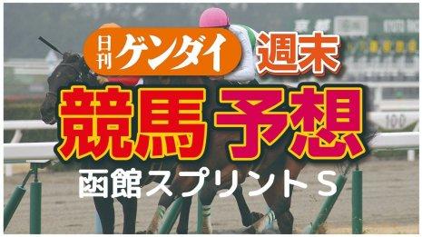 第27回 函館スプリントS(6/21・函館11レース・GⅢ)