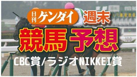 第56回CBC賞(7/5 GⅢ)/第69回ラジオNIKKEI賞(7/5 GⅢ)