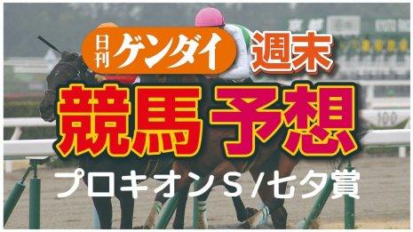 第25回プロキオンS(7/12 GⅢ)/第56回七夕賞(7/12 GⅢ)