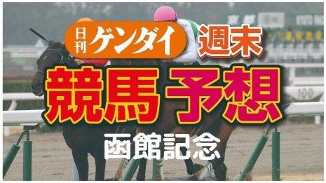 第56回 函館記念(7/19・函館11レース・GⅢ)