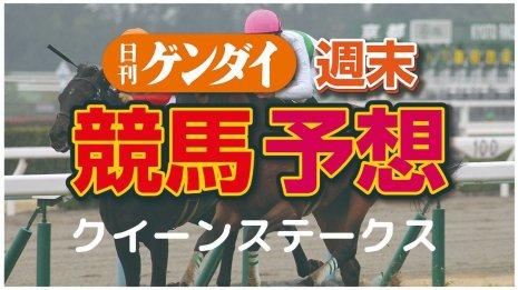 第68回クイーンS(8/2・札幌11レース・GⅢ)
